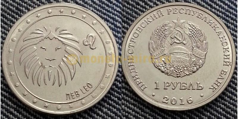 1 рубль ПМР 2016 г. Серия Знаки Зодиака - лев