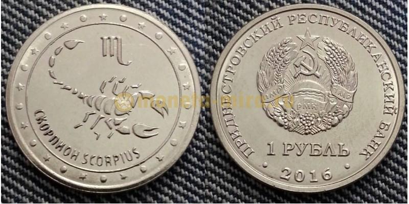 1 рубль ПМР 2016 г. Серия Знаки Зодиака - скорпион