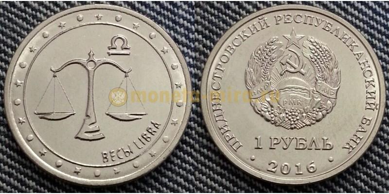1 рубль ПМР 2016 г. Серия Знаки Зодиака - весы