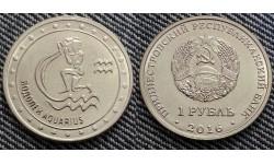 1 рубль ПМР 2016 г. Серия Знаки Зодиака - водолей