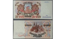 10 000 рублей Банка России 1992 года (пресс)