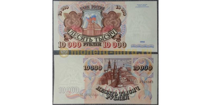 10000 рублей Банка России 1992 года (пресс)