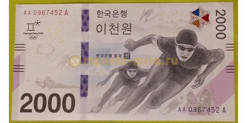2000 вон Кореи - Олимпиские игры в Пхёнчхане 2018 (AA)