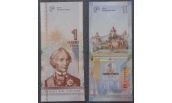 1 рубль ПМР 2019 г. 25 лет приднестровскому рублю