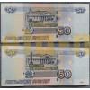 50 рублей 1997 г. серия аа и ЯЯ с одинаковыми номерами