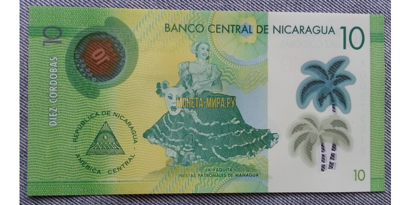 10 кордоб Никарагуа 2014 г. Празднества в Манагуа, полимер-пластик