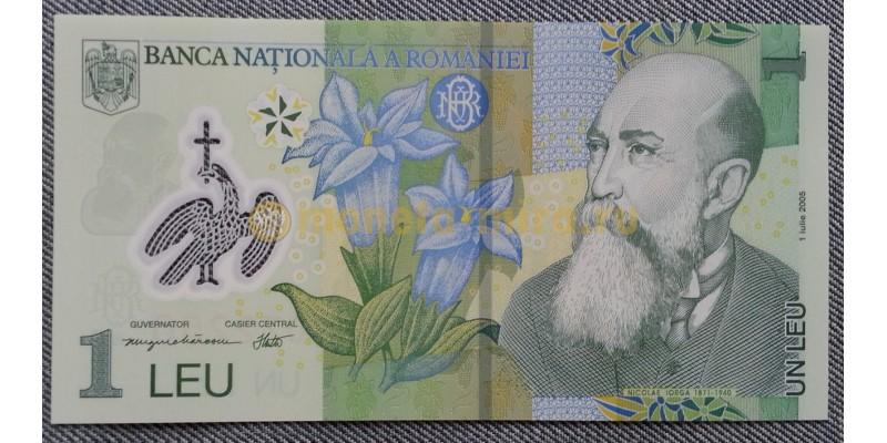 1 лей Румынии 2005 г. Николае Йорга, полимер-пластик