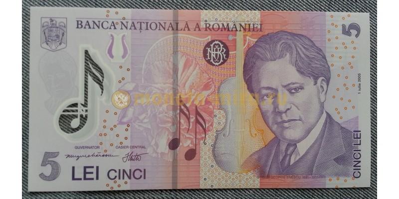 5 лей Румынии 2005 г. композитор Георге Энеску, полимер-пластик