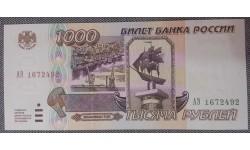 1000 рублей России 1995 года - пресс
