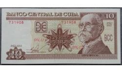 10 песо Кубы 2012 г. Максимо Гомес Баэс