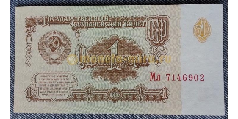 Банкнота 1 рубль СССР 1961 год - пресс