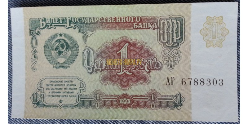 Банкнота 1 рубль СССР 1991 год - пресс
