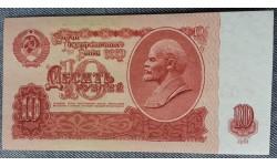 Банкнота 10 рублей СССР 1961 год - пресс