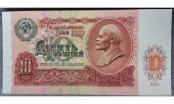 Банкнота 10 рублей СССР 1991 год - пресс