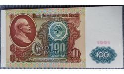 Банкнота 100 рублей СССР 1991 год (Ленин) - пресс