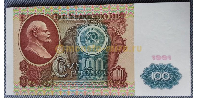 Банкнота 100 рублей СССР 1991 год - пресс