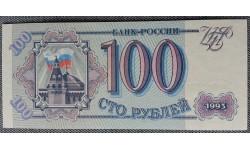 Банкнота 100 рублей банка России 1993 год - пресс