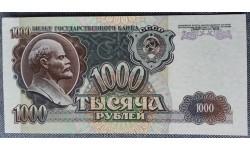 1000 рублей СССР 1992 года - пресс