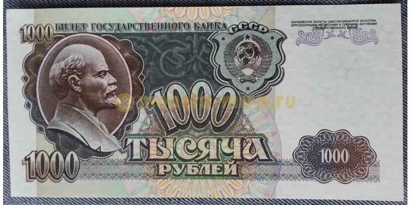 Банкнота 1000 рублей СССР 1992 года - пресс
