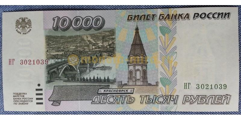 Банкнота 10000 рублей России 1995 года - пресс