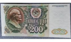 Банкнота 200 рублей банка СССР 1992 года - пресс