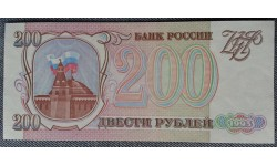 Банкнота 200 рублей банка России 1993 года - пресс
