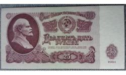 Банкнота 25 рублей СССР 1961 год - пресс
