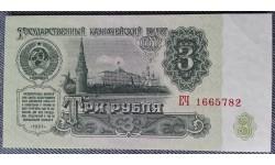 Банкнота 3 рубля СССР 1961 год - пресс