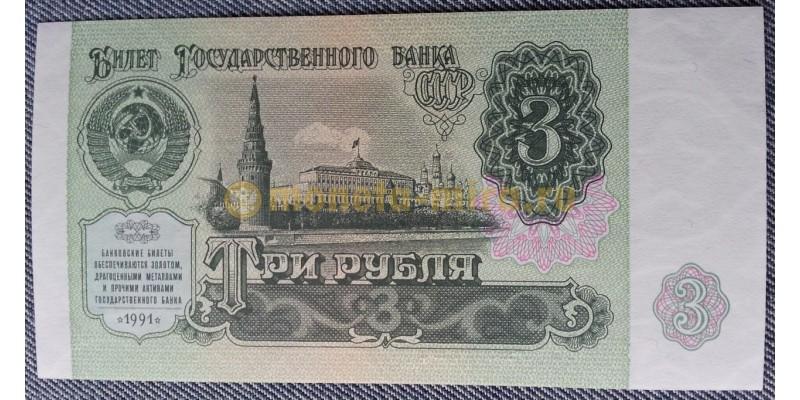 Банкнота 3 рубля СССР 1991 год - пресс