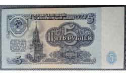 Банкнота 5 рублей СССР 1961 год - пресс