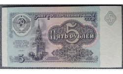 Банкнота 5 рублей СССР 1991 год - пресс