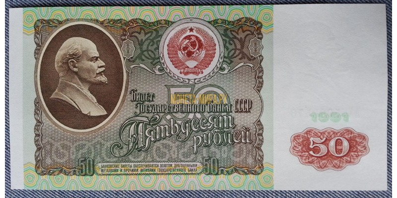 Банкнота 50 рублей СССР 1991 год - пресс