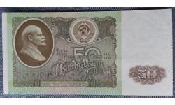 Банкнота 50 рублей СССР 1992 год - пресс