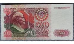 Банкнота 500 рублей СССР 1992 года - пресс