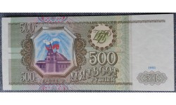 Банкнота 500 рублей Россия 1993 год - пресс