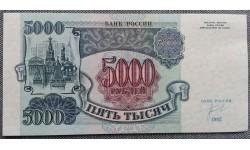 Банкнота 5000 рублей СССР 1992 года - пресс