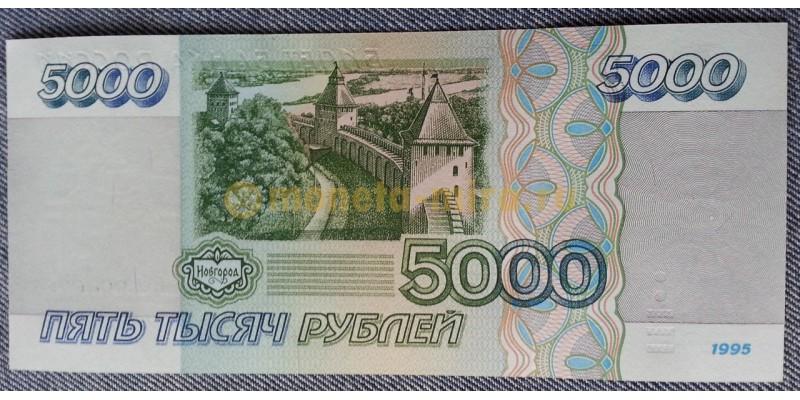 Банкнота 5000 рублей России 1995 года - пресс