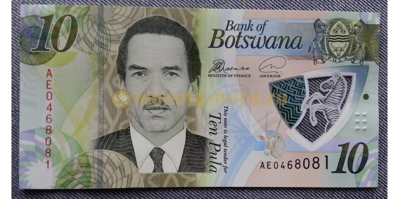 10 пула Ботсваны  2018 г. Полимер-пластик