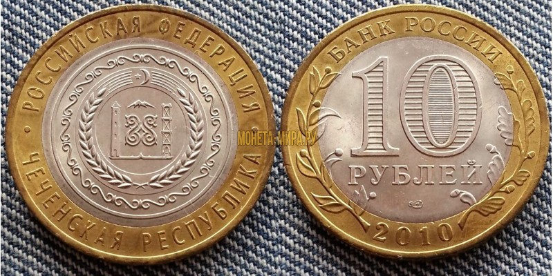 Монета 10 рублей биметалл - Чечня 2010 год
