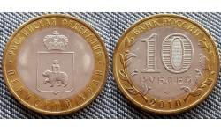 10 рублей биметалл 2010 г. Пермский Край
