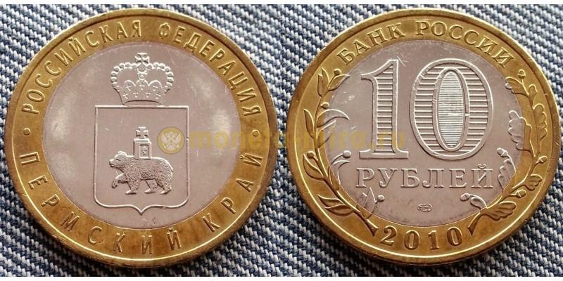 Монета 10 рублей биметалл - Пермский Край