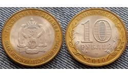 10 рублей биметалл 2010 г. Ямало-Ненецкий автономный округ