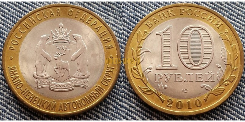10 рублей биметалл - Ямало-Ненецкий автономный округ