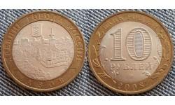 10 рублей 2008 г. серия Древние Города - Азов, СПМД