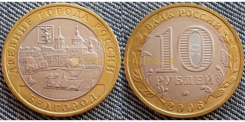 10 рублей биметалл серия: Древние Города - Белгород