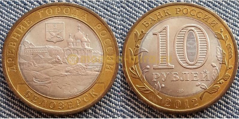 10 рублей 2012 г. серия Древние Города - Белозерск