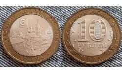 10 рублей 2005 г. серия Древние Города - Боровск