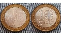 10 рублей 2010 г. серия Древние Города - Брянск