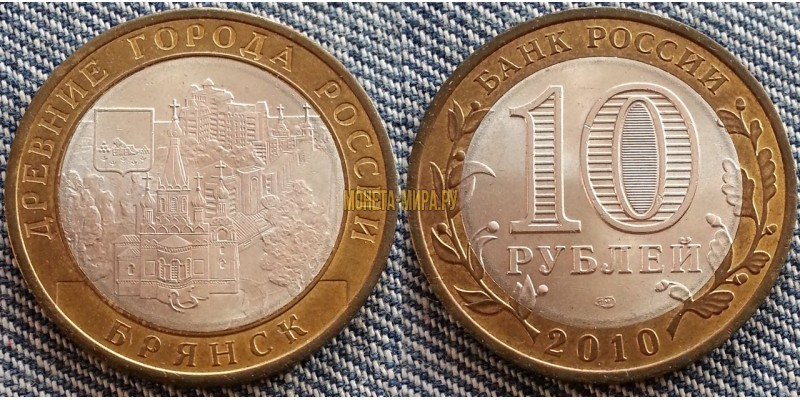 10 рублей биметалл серия: Древние Города - Брянск