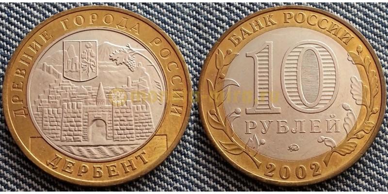 10 рублей биметалл 2002 г. серия Древние Города - Дербент